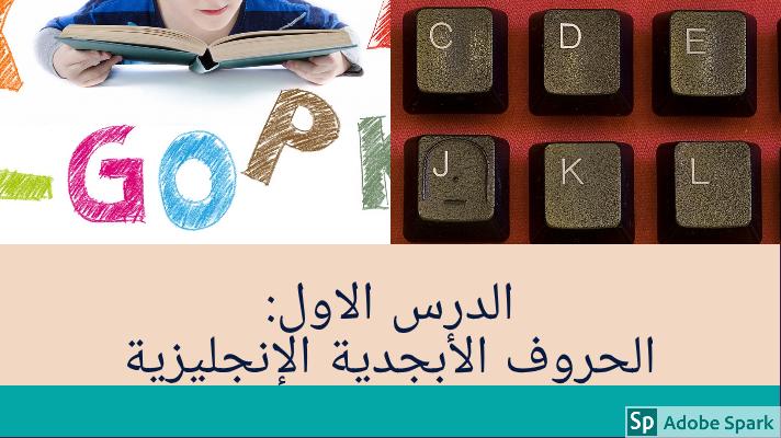 حروف انجليزيه مترجمه بالعربي