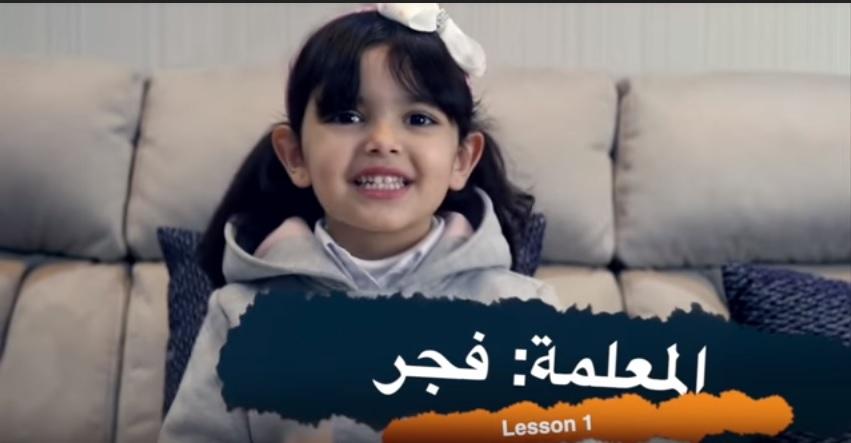 كورس للأطفال: تعلم الإنجليزية مع فجر