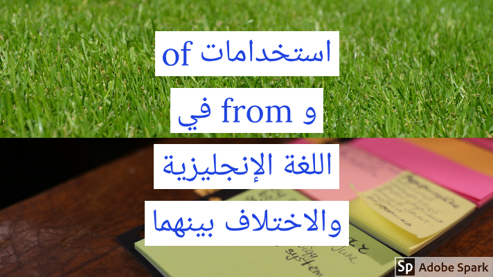 Difference between OF and FROM