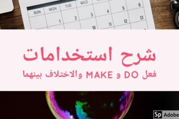 شرح إستخدام do و make