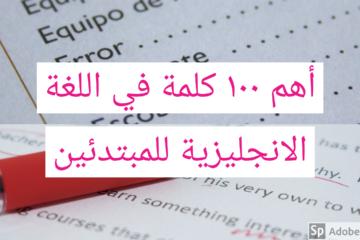 أهم 100 كلمة في اللغة الإنجليزية للمبتدئين